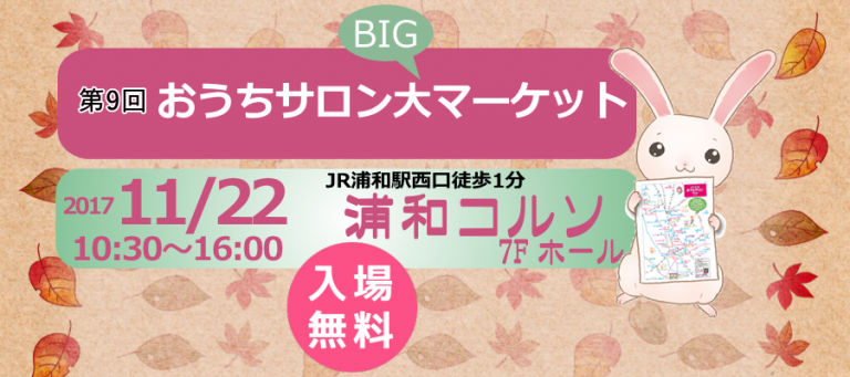 第9回おうちサロン大(Big)マーケット 2017秋