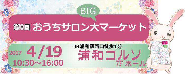 第8回おうちサロン大マーケット2017春
