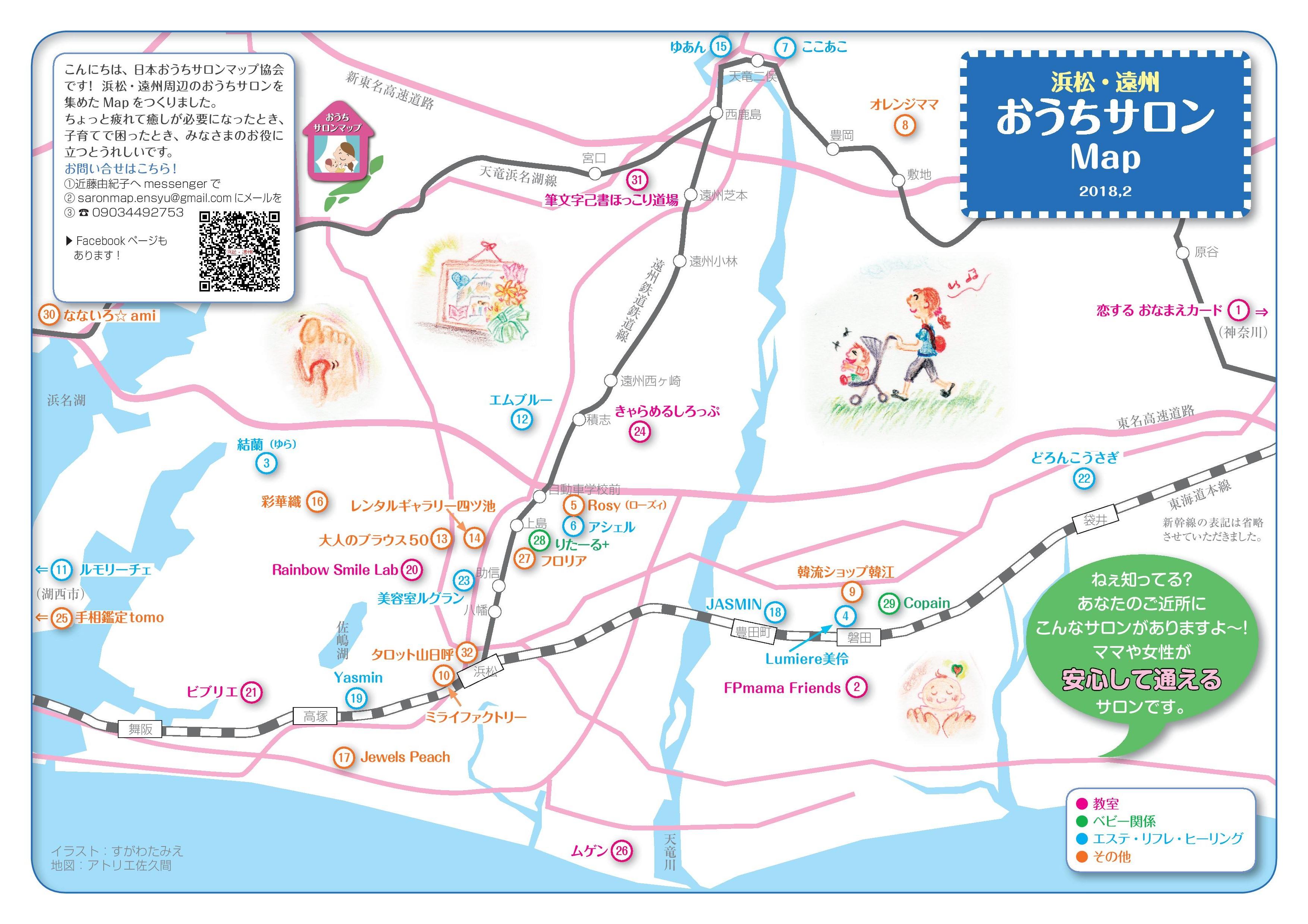 浜松・遠州表2018