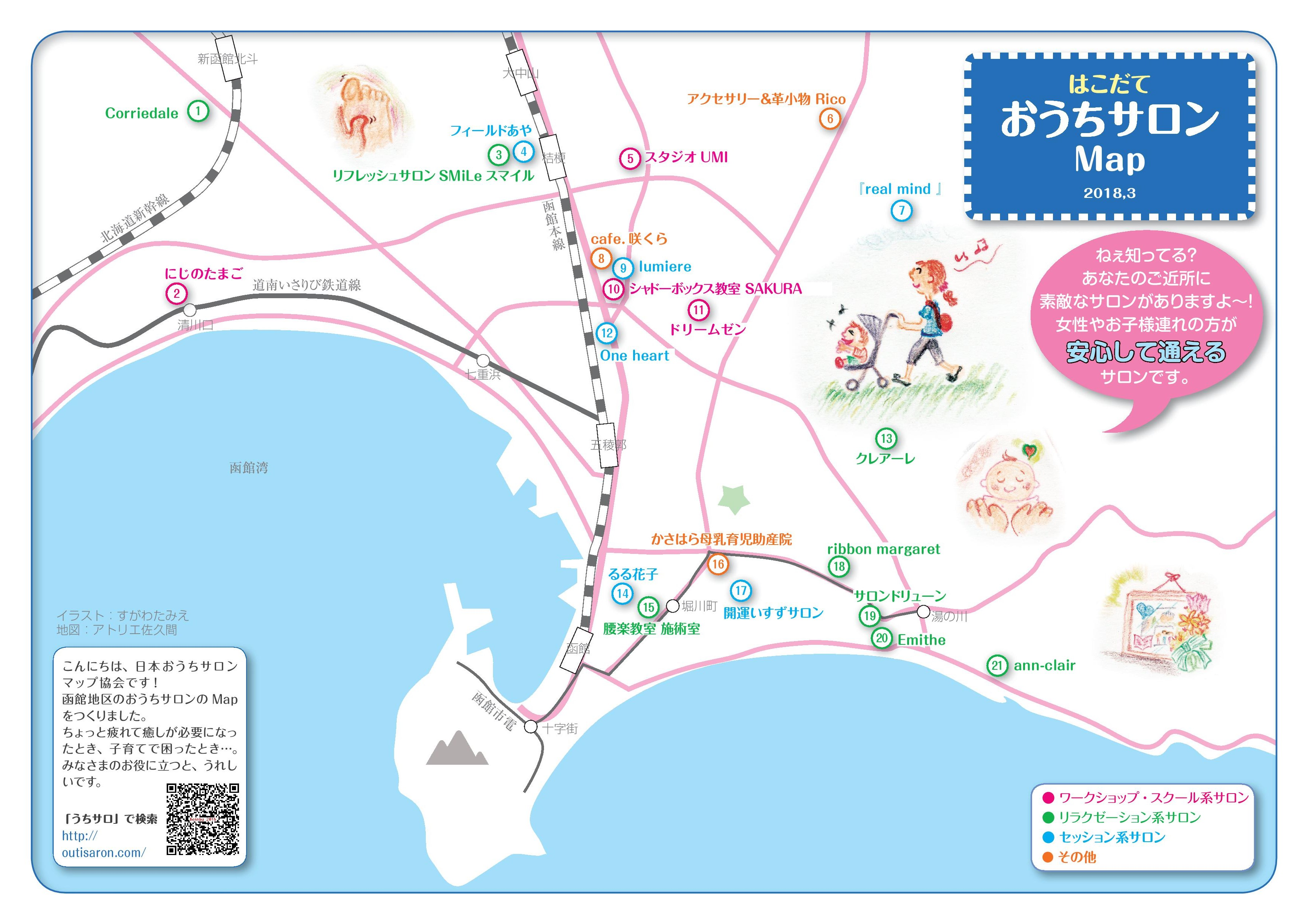 15-201805-函館表